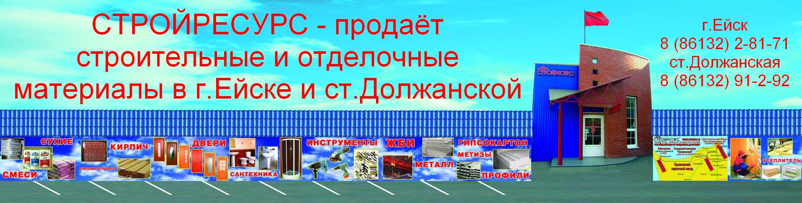"""ООО """"СТРОЙРЕСУРС"""""""